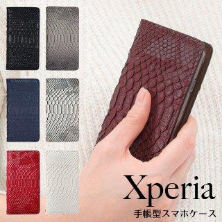 Xperia エクスペリア XZ3 XZ2 XZ1 XZs XZ ハイブリッドレザー ヘビ柄 スネーク ケース スマホケース 手帳型 右利き 左利き ベルトなし