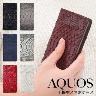 AQUOS PHONE アクオスフォン ハイブリッドレザー ヘビ柄 スネーク ケース スマホケース 手帳型 右利き 左利き ベルトなし