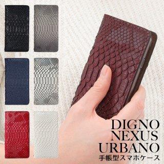 DIGNO NEXUS URBANO  スマホケース 手帳型 ディグノ ネクサス アルバーノ ヘビ 柄 スネーク ハイブリッドレザー ケース ベルトなし