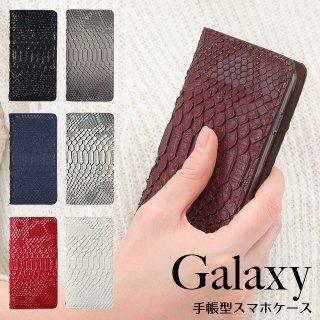 GALAXY S10 S10+ ギャラクシー ハイブリッドレザー ヘビ柄 スネーク ケース スマホケース 手帳型 右利き 左利き ベルトなし