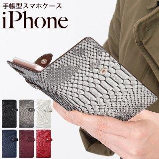 iPhone11 Pro Max iPhoneXR iPhoneXS X iPhone8 iPhone7 ハイブリッドレザー ヘビ柄 スネーク スマホケース 手帳型 右利き 左利き ベルト付き