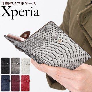 Xperia エクスペリア XZ3 XZ2 XZ1 XZs XZ ハイブリッドレザー ヘビ柄 スネーク スマホケース 手帳型 右利き 左利き ベルト付き