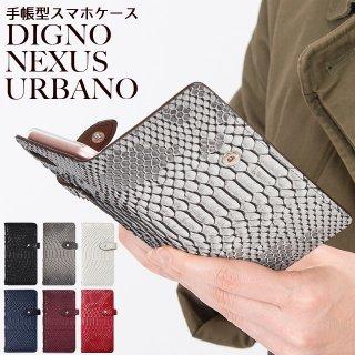 DIGNO NEXUS URBANO  スマホケース 手帳型 ディグノ ネクサス アルバーノ ヘビ 柄 スネーク ハイブリッドレザー ケース ベルト付き
