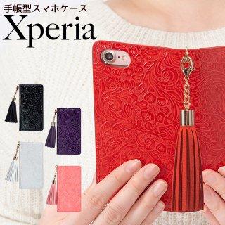 Xperia スマホケース 手帳型 Xperia10 Xperia8 Xperia5 Xperia1 XZ3 XZ2 エナメルレザー フラワー 花柄 韓国フラワー タッセル ベルトなし 送料無料