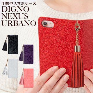 DIGNO NEXUS URBANO  スマホケース 手帳型 ディグノ ネクサス アルバーノ エナメルレザー フラワー 花柄 韓国フラワー タッセル ベルトなし 送料無料
