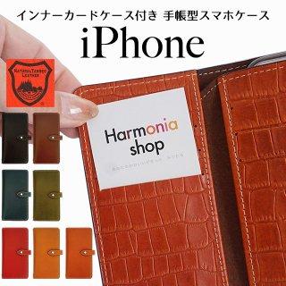 iPhone 12 12Pro 12mini ケース SE 第2世代 8 7 11 XR 11Pro Max スマホケース 手帳型  栃木レザー インナーカードケース クロコダイル 柄 ベルト付き