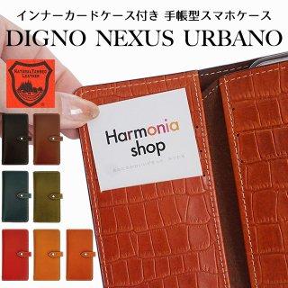 DIGNO NEXUS URBANO  スマホケース 手帳型 ディグノ ネクサス アルバーノ 栃木レザー インナーカードケース クロコダイル 柄 ベルト付き 送料無料