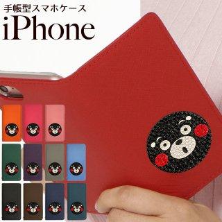 iPhone11 Pro Max iPhoneXR iPhoneXS X サフィアーノレザー スワロフスキー くまモン ゆるキャラ 手帳型 右利き 左利き ベルトなし 【送料無料】