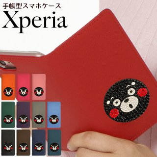 Xperia スマホケース 手帳型 Xperia10 Xperia8 Xperia5 Xperia1 サフィアーノレザー スワロフスキー くまモン ゆるキャラ ベルトなし 送料無料