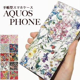 AQUOS スマホケース 手帳型 sense3 plus lite R3 R5G アクオス ケース リバティプリント 花柄 コットン ハイブリッドレザー タッセル ベルトなし A 送料無料