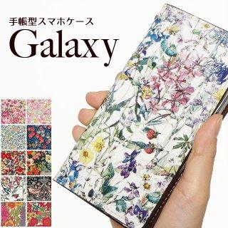 GALAXY スマホケース 手帳型 5G S20 S10 S10 S9 ギャラクシー ケース リバティプリント 花柄 コットン ハイブリッドレザー タッセル ベルトなし A 送料無料
