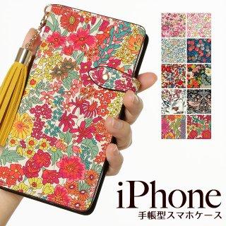iPhone 13 13Pro 13mini ケース SE 第2世代 12 12Pro Max スマホケース 手帳型 リバティプリント コットン ハイブリッドレザー タッセル ベルト付き A