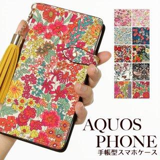 AQUOS スマホケース 手帳型 sense3 plus lite R3 R5G アクオス ケース リバティプリント 花柄 コットン ハイブリッドレザー タッセル ベルト付き A 送料無料