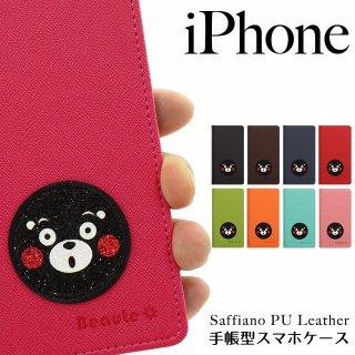 iPhone11 Pro Max iPhoneXR iPhoneXS X iPhone8 iPhone7 手帳型 スマホケース サフィアーノ PUレザー くまモン ゆるキャラ 熊本 ベルトなし