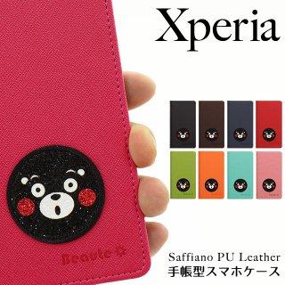 Xperia スマホケース 手帳型 Xperia10 Xperia8 Xperia5 Xperia1 XZ3 XZ2 エクスペリア サフィアーノ PUレザー くまモン ゆるキャラ ベルトなし