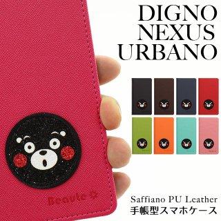 DIGNO NEXUS URBANO  スマホケース 手帳型 ディグノ ネクサス アルバーノ サフィアーノ PUレザー くまモン ゆるキャラ ベルトなし