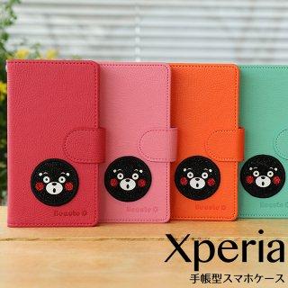 Xperia スマホケース 手帳型 Xperia10 Xperia8 Xperia5 Xperia1 XZ3 XZ2 エクスペリア くまモン ゆるキャラ ケース ボーテ ベルト付き