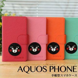 AQUOS PHONE ZETA Crystal ケース アクオスフォン 手帳型 スマホケース ボーテ PUレザー くまモン ゆるキャラ 熊本 ベルト付き