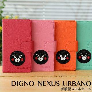 NEXUS DIGNO URBANO ネクサス ディグノ アルバーノ ケース 手帳型 スマホケース ボーテ PUレザー くまモン ゆるキャラ 熊本 ベルト付き
