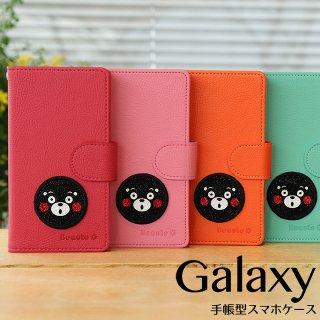 GALAXY S10 S10+ ケース ギャラクシー Note Edge 手帳型 スマホケース GALAXYカバー ボーテ PUレザー くまモン ゆるキャラ 熊本 ベルト付き