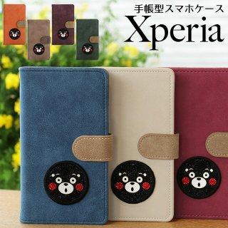 XPERIA XZ3 XZ2 XZ1 XZs XZ エクスペリア ケース エクスペリアケース 手帳型 スマホケース スマホカバー ヴィンテージ風 くまモン ゆるキャラ 熊本 ベルト付き