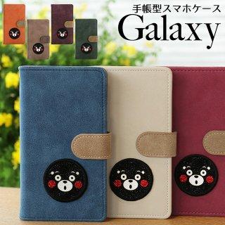 GALAXY S10 S10+ ギャラクシー Note Edge 手帳型 ケース スマホケース スマホカバー GALAXYカバー ヴィンテージ風 くまモン ゆるキャラ 熊本 ベルト付き