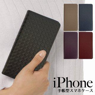 iPhone 12 12Pro 12mini ケース SE 第2世代 8 7 11 XR 11Pro Max スマホケース 手帳型  メッシュ 編み込み レザー ケース ベルトなし ネコポス送料無料