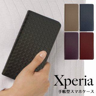 Xperia スマホケース 手帳型 Xperia10 Xperia8 Xperia5 Xperia1 XZ3 XZ2 メッシュ 編み込み レザー ケース ベルトなし ネコポス送料無料
