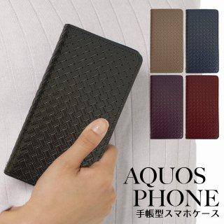 AQUOS スマホケース 手帳型 sense3 plus lite R3 R5G アクオス ケース メッシュ 編み込み レザー ケース ベルトなし ネコポス送料無料