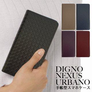 DIGNO NEXUS URBANO  スマホケース 手帳型 ディグノ ネクサス アルバーノ メッシュ 編み込み レザー ケース ベルトなし ネコポス送料無料