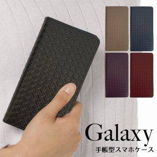 GALAXY スマホケース 手帳型 5G S20 S10 S10 S9 ギャラクシー ケース メッシュ 編み込み レザー ケース ベルトなし ネコポス送料無料