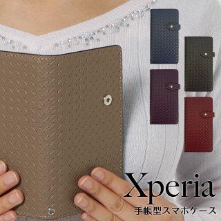 Xperia スマホケース 手帳型 Xperia10 Xperia8 Xperia5 Xperia1 XZ3 XZ2 メッシュ 編み込み レザー ケース ベルト付き ネコポス送料無料