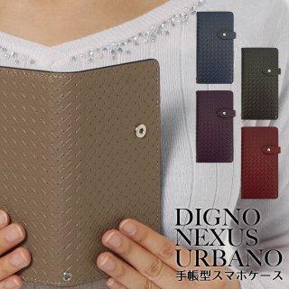 DIGNO NEXUS URBANO  スマホケース 手帳型 ディグノ ネクサス アルバーノ メッシュ 編み込み レザー ケース ベルト付き ネコポス送料無料