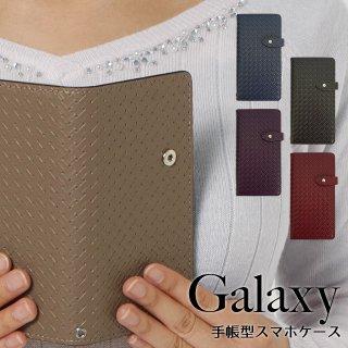 GALAXY スマホケース 手帳型 5G S20 S10 S10 S9 ギャラクシー ケース メッシュ 編み込み レザー ケース ベルト付き ネコポス送料無料