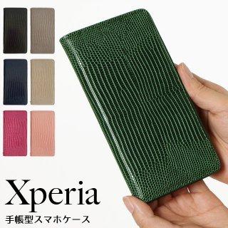 Xperia エクスペリア XZ3 XZ2 XZ1 XZs XZ ハイブリッドレザー トカゲ柄 リザード ケース スマホケース 手帳型 右利き 左利き ベルトなし