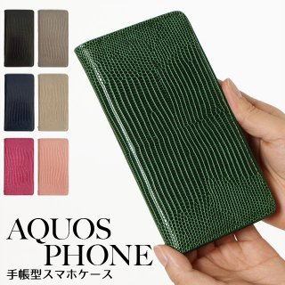 AQUOS PHONE アクオスフォン ハイブリッドレザー トカゲ柄 リザード ケース スマホケース 手帳型 右利き 左利き ベルトなし