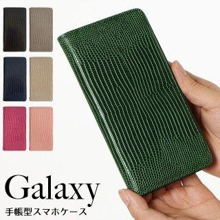 GALAXY S10 S10+ ギャラクシー ハイブリッドレザー トカゲ柄 リザード ケース スマホケース 手帳型 右利き 左利き ベルトなし