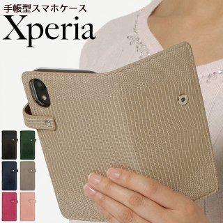 Xperia スマホケース 手帳型 Xperia10 Xperia8 Xperia5 Xperia1 XZ3 XZ2 リザード トカゲ 柄 ハイブリッドレザー ケース ベルト付き