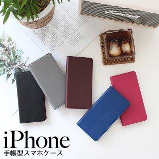 iPhone11 Pro Max iPhoneXR iPhoneXS X iPhone8 iPhone7 ケース 手帳型 ツートンカラー イタリアンPUレザー マグネット内蔵 スタンド機能 ベルトなし