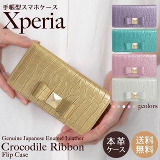 Xperia スマホケース 手帳型 Xperia10 Xperia8 Xperia5 Xperia1 XZ3 XZ2 エナメルレザー クロコダイル 柄 リボン ラメ ベルトなし 送料無料