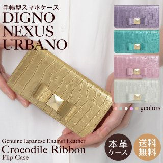 DIGNO NEXUS URBANO  スマホケース 手帳型 ディグノ ネクサス アルバーノ エナメルレザー クロコダイル 柄 リボン ラメ ベルトなし 送料無料