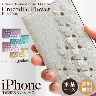 iPhone11 Pro Max iPhoneXR XS Max X iPhone8 エナメルレザー クロコダイル柄 フラワー 花 ラメ 手帳型 ケース 右利き 左利き ベルトなし 【送料無料】