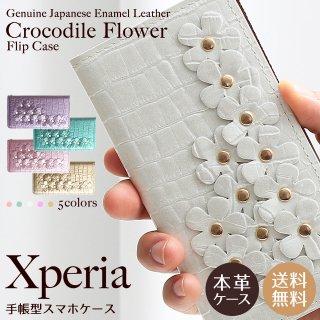 Xperia エクスペリア XZ3 XZ2 XZ1 XZs XZ エナメルレザー クロコダイル柄 動物柄 フラワー 花 ラメ 手帳型 ケース 右利き 左利き ベルトなし 【送料無料】