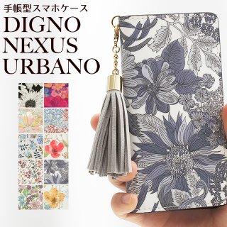DIGNO NEXUS URBANO  スマホケース 手帳型 ディグノ ネクサス アルバーノ リバティプリント 花柄 コットン ハイブリッドレザー タッセル ベルトなし B 送料無料
