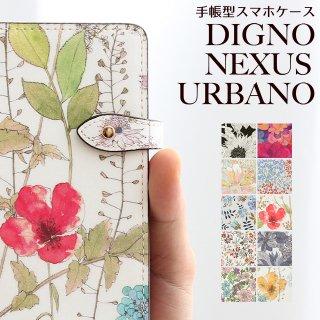 DIGNO NEXUS URBANO  スマホケース 手帳型 ディグノ ネクサス アルバーノ リバティプリント 花柄 コットン ハイブリッドレザー タッセル ベルト付き B 送料無料