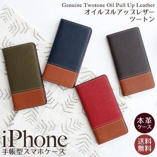 iPhone11 Pro Max iPhoneXR iPhoneXS X iPhone8 オイルプルアップ レザー ツートンカラー バイカラー 手帳型 ケース 右利き 左利き ベルトなし 【送料無料】