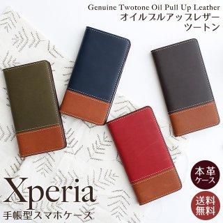 Xperia エクスペリア XZ3 XZ2 XZ1 XZs XZ オイルプルアップ レザー ツートンカラー バイカラー 手帳型 ケース 右利き 左利き ベルトなし 【送料無料】