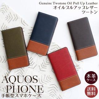 AQUOS PHONE アクオスフォン オイルプルアップ レザー ツートンカラー バイカラー 手帳型 ケース 右利き 左利き ベルトなし 【送料無料】