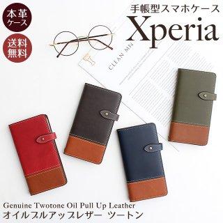 Xperia エクスペリア XZ3 XZ2 XZ1 XZs XZ レザー オイルプルアップ レザー ツートンカラー バイカラー 手帳型 ケース 右利き 左利き ベルト付き 【送料無料】
