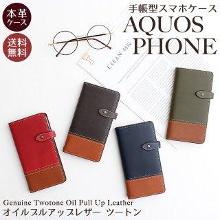 AQUOS スマホケース 手帳型 sense3 plus lite R3 R5G アクオス ケース オイルプルアップ レザー ツートンカラー バイカラー ベルト付き 送料無料